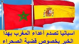 اسبانيا تصدم أعداء المغرب بهذا الخبر بخصوص قضية الصحراء