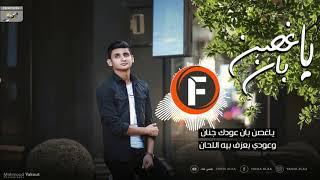 Yahia Alaa - Ya 8osn Ban (Fady Haroun Remix) | ياغصن بان (فادى هارون ريمكس)