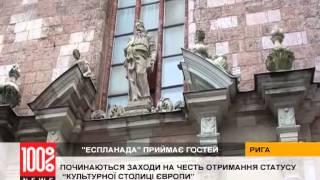 Статус культурной столицы Европы обязывает...