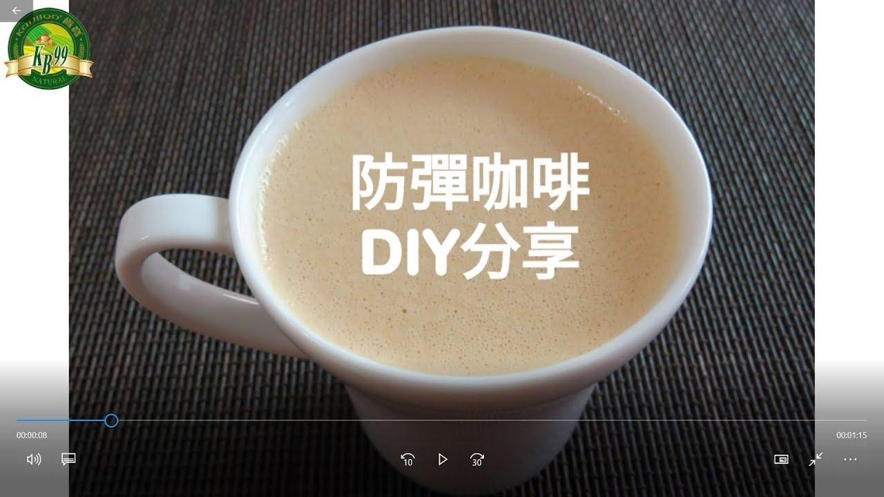 防彈咖啡DIY分享 - YouTube