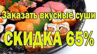 Заказать вкусные суши.Заказать суши.Эксклюзивное предложение-СКИДКА 65%(Заказать вкусные суши со скидкой 65% 00:15 Заказали роллы Суши и роллы — это блюда японской кухни, которые..., 2014-10-14T19:55:31.000Z)