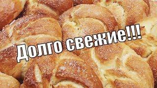 Нежные и долго нечерствеющие сахарные булочки!Sugar buns!