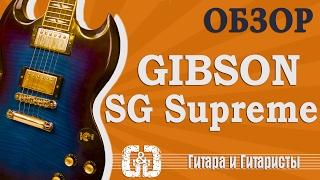 gibson SG Supreme - Субъективный Обзор