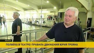 Народный артист БССР Юрий Троян отмечает золотой юбилей
