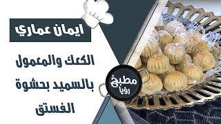 الكعك والمعمول بالسميد بحشوة الفستق - ايمان عماري