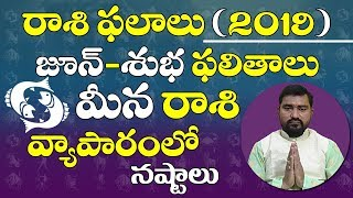 Meena Rasi Phalalu June 2019 | Pisces Horoscope | Telugu Astrology