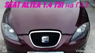 Газов инжекцион на Seat Altea 1.4 TSI 125ks 2008 year - KING DIRECT Кинг България ЕООД с. ВЕДРАРЕ