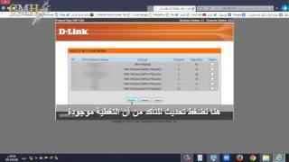 إستقبال و إرسال الوايرلس الإنترنت في وقت واحد بإستخدام d link dap 1360 repeater المقطع 0066