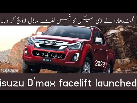 Isuzu D'max facelift model launched.
