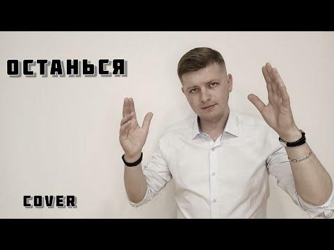 Максим Фадеев - Останься (cover) #останься #фадеев #кавер