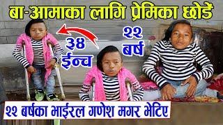२२ बर्षमा ३४ ईन्च   बुवा आमाको लागि प्रेमिका छाड्ने Ganesh Magar को घर पुग्दा, यस्तो देखियो