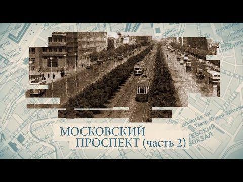 Малые родины большого Петербурга. Московский проспект часть 2