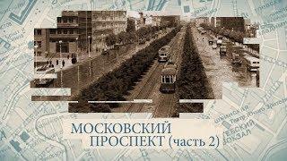 Фото Малые родины большого Петербурга. Московский проспект часть 2