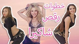 Shakira Dance Moves - رقص شرقي شاكيرا