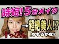 【時短】忙しい朝に!5分メイクチャレンジ!〜5 minute makeup challange〜
