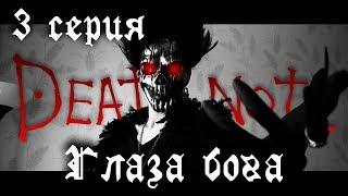 ТЕТРАДЬ СМЕРТИ [Death Note]: Серия 3 - Глаза бога