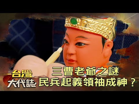 三曹老爺之謎 民兵起義領袖 死後成神?《台灣大代誌》20190303