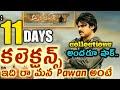 Agnathavasi movie 11 days collections | Agnathavasi 11 days box office collections |  Agnathavasi co