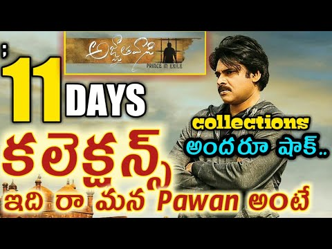 Agnathavasi Movie 11 Days Collections | Agnathavasi 11 Days Box Office Collections |  Agnathavasi Co