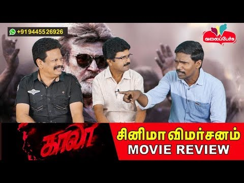 Download Kaala Movie Review - காலா விமர்சனம் #252 | Rajinikanth | Pa Ranjith | Valai Pechu