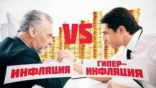 Инфляция : TeleTrade Академия Трейдинга