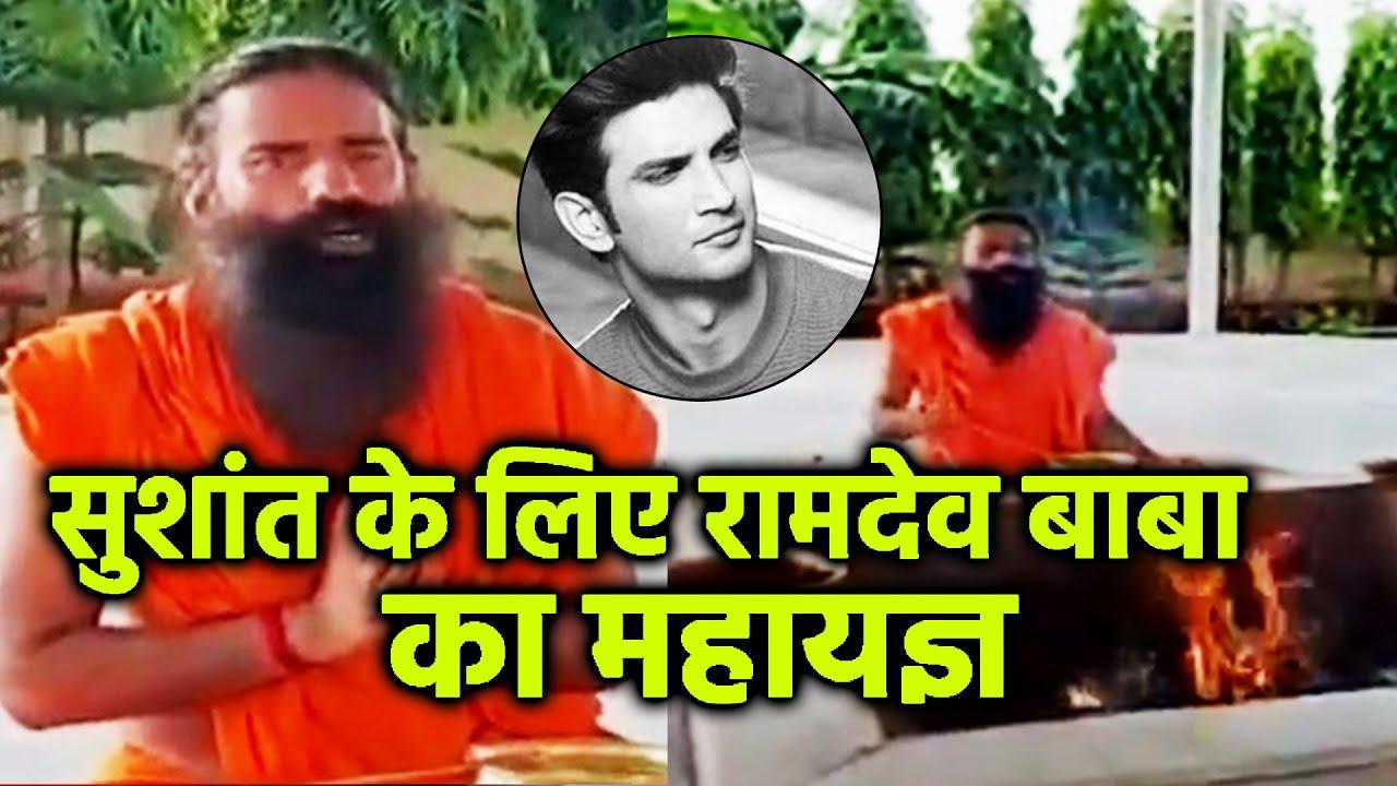 Download Breaking News: Ramdev Baba Ka Sushant Ke Liye MAHA YAGYA, Sushant Ko Nyay Mile