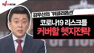 [김우신의 종합선물세트] 김우신의 위클리옵션, 코로나1…