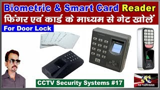 Biometric  and Smart Card Reader for Door Lock Full Details with Price in Hindi #17