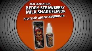 Жидкость для Парения  от Zen Sensation Клубника со сливками c GearBest.com