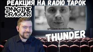 "Реакция на Radio Tapok: ""Imagine Dragons - Thunder"""