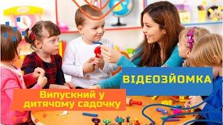 Видеосъемка Детский сад №811| Выпускной утренник 2014 год|  Киев(, 2015-02-25T13:08:43.000Z)