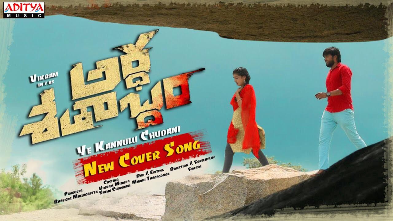 Ye Kannulu Choodani Cover Song   Ardhashathabdam Songs   Vikram Minupo , SnehaChowdari    Sid Sriram