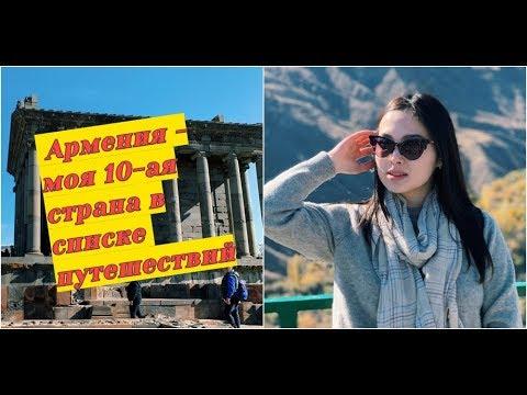 Армения ВЛОГ | Солнце, горы, кухня😍