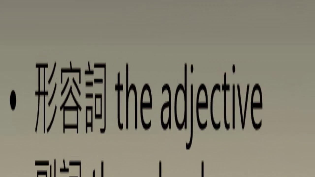 高中英文 寫作_-_誇飾法_ - YouTube