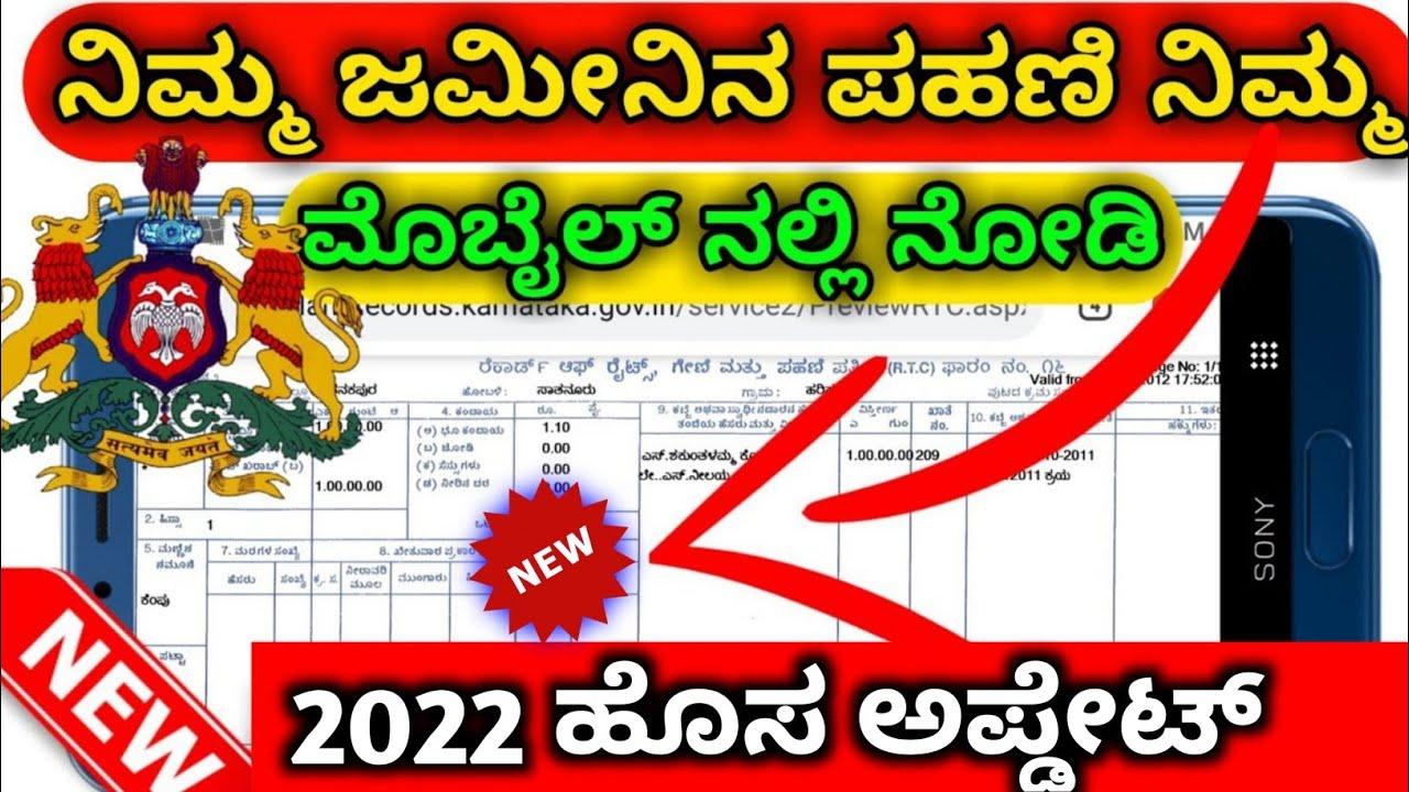 Download bhoomi rtc karnataka 2021 pahani download   how to download pahani in karnataka online kannada