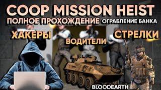 Coop Mission Heist - Полное прохождение карты на русском | CS:GO