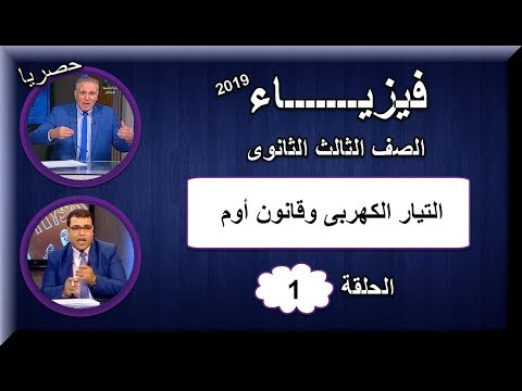 أولى حلقات الفيزياء 3 ثانوى 2019 - التيار الكهربى وقانون أوم - تقديم ا/عزت سعد & أ/حسام الصيفي