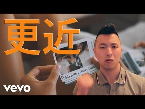 Closer - The Chainsmokers Cantonese Chinese PARODY (AhG)