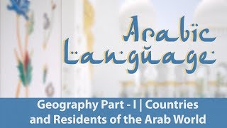 Geography Part 1 | Countries of the Arab World | Residents of the Arab World | Learn Arabic Free
