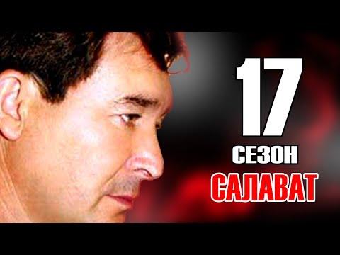 Салават Фатхетдинов (17 сезон)