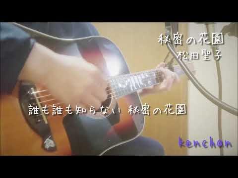 普段眠れない日とかに、 松田聖子さん歌いたくなるんですが・・・ きっと僕だけだろうな(・・;) 弾き語り1発で撮ったんですけど、 youtubeにアッ...