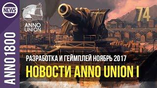 Anno 1800 геймплей ноябрь 2017 новости Anno Union I | 74
