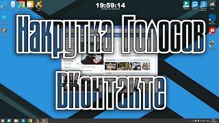Накрутка голосов ВКонтакте | Бесплатно 2015(Программа: https://yadi.sk/d/sSNJ2e6ShjXVP Накрутка голосов - Как накрутить голоса вконтакте? Это сделать просто, програм..., 2015-07-09T01:30:00.000Z)