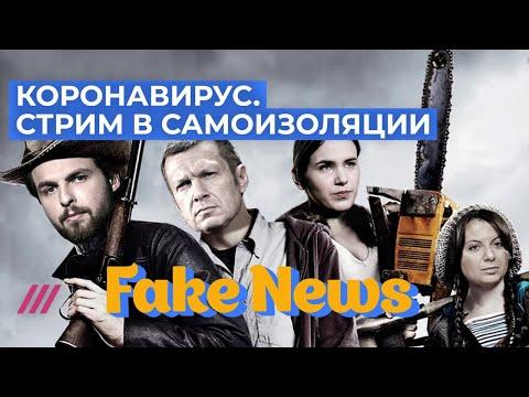 Иисус, расстрелы и обзор холодильника Коростелева / стрим Fake News из самоизоляции