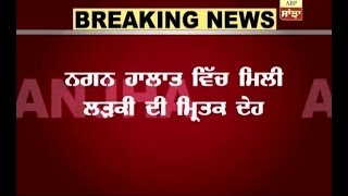 Скачать Ludhiana Naked Dead Body Of A Girl Found In Ludhiana
