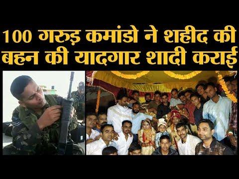 शहीद Garud commando Jyoti Prakash Nirala की बहन की शादी में पहुंचे गरुड़ कमांडो