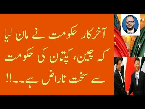 China is angry with PM Imran Khan, Govt admits, Zafar Naqvi