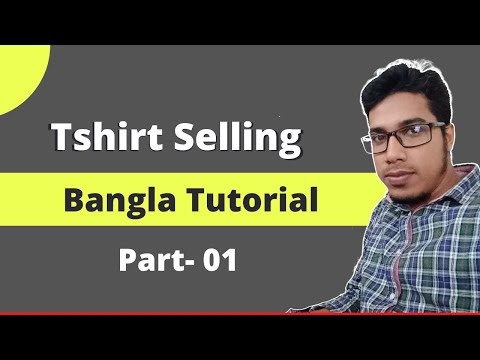 Tshirt Selling Bangla Tutorial Part 1 by Coders Heaven IT
