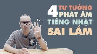 4 TƯ TƯỞNG PHÁT ÂM TIẾNG NHẬT SAI LẦM || chia sẻ kinh nghiệm phát âm || nghĩa samuraichan