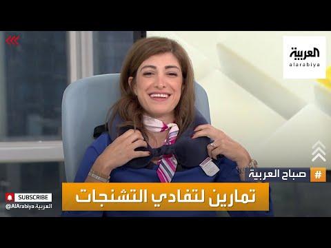 صباح العربية | مع عودة السفر ... تمارين لتفادي التشنجات بالجو  - نشر قبل 4 ساعة
